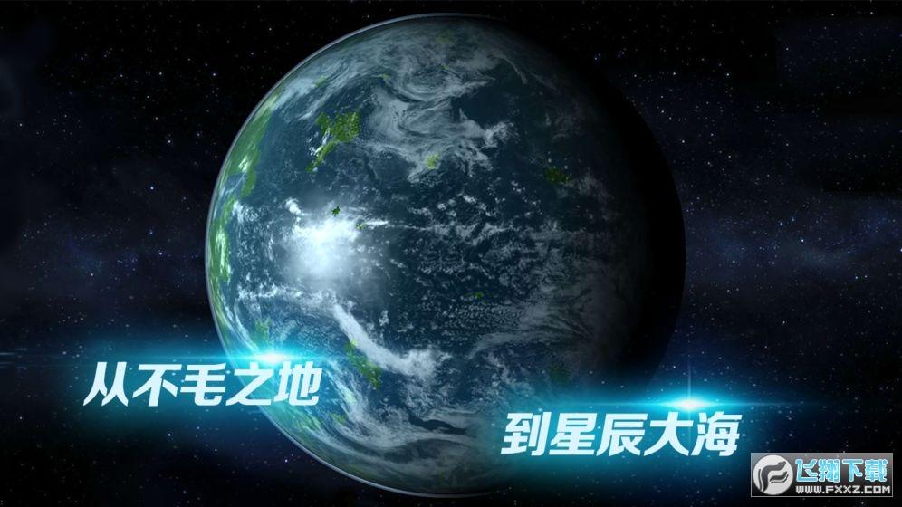 星球探索国服官方版v1.0手机版截图2