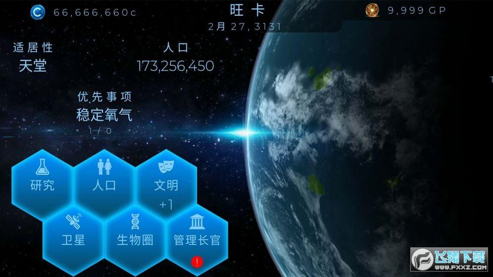 星球探索国服官方版v1.0手机版截图3