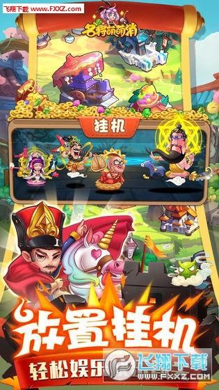 名将萌萌消三国卡牌v1.0官方版截图0