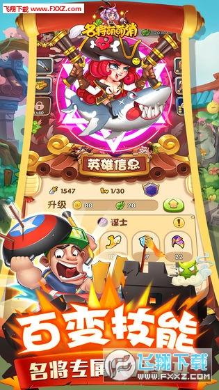 名将萌萌消三国卡牌v1.0官方版截图2