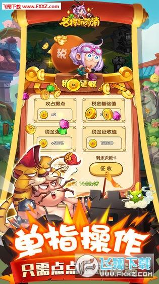 名将萌萌消三国卡牌v1.0官方版截图3