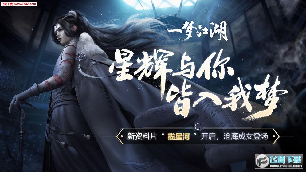 一梦江湖网易云正版v32.0截图3