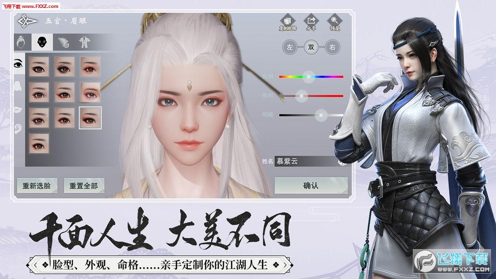 一梦江湖网易云正版v32.0截图0