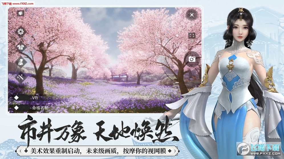 一梦江湖网易云正版v32.0截图1