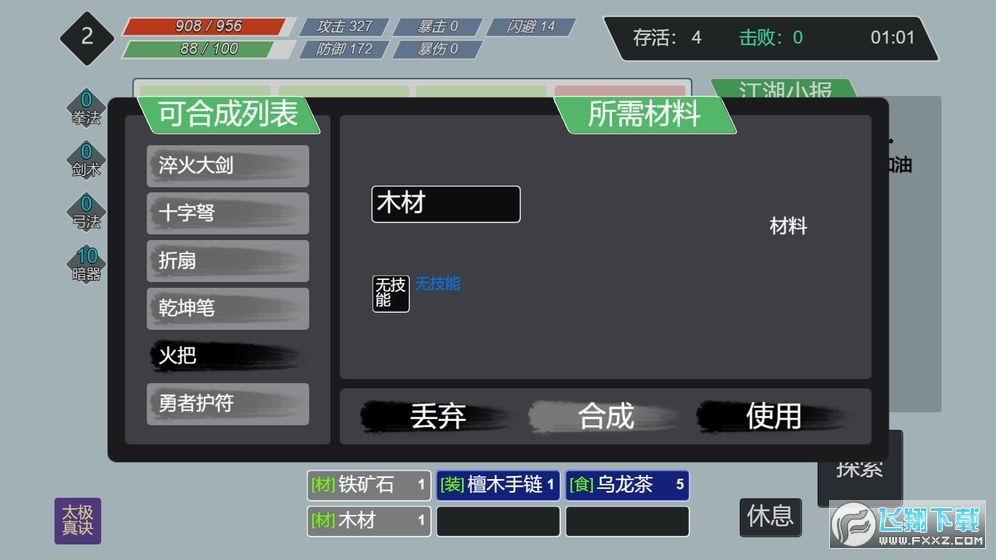 江湖小逃杀吃鸡版2.0.0测试服截图0