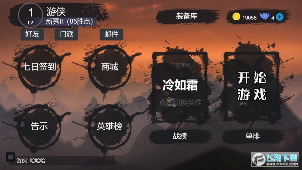 江湖小逃杀吃鸡版2.0.0测试服截图1