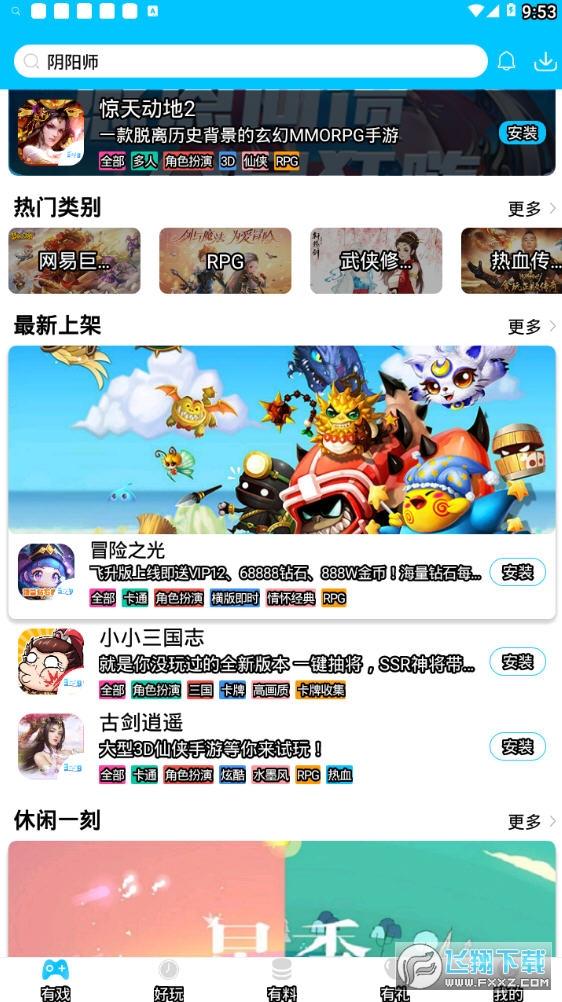 3699游戏玩游戏赚钱appv1.1.7截图3
