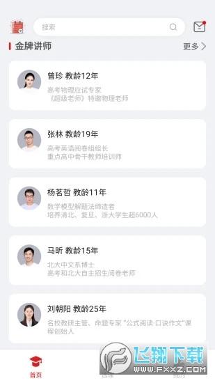 燃天网校app官方版v1.0安卓版截图0