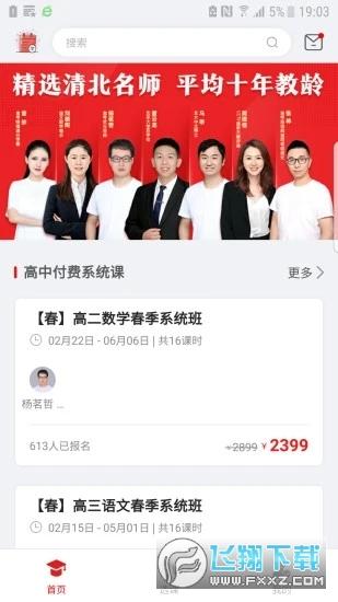 燃天网校app官方版