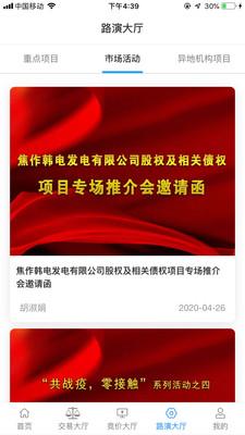 沪联天下官方版v1.0正式版截图0