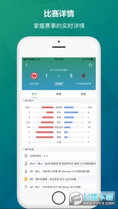 星星体育直播软件1.0.0安卓版截图2