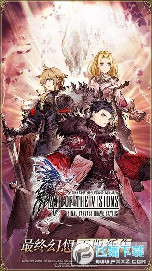 最终幻想勇气启示录幻影战争无限幻导石版v2.7.010截图0