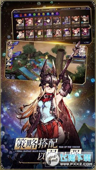 最终幻想勇气启示录幻影战争无限幻导石版v2.7.010截图1