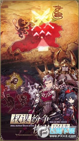 最终幻想勇气启示录幻影战争无限幻导石版v2.7.010截图2