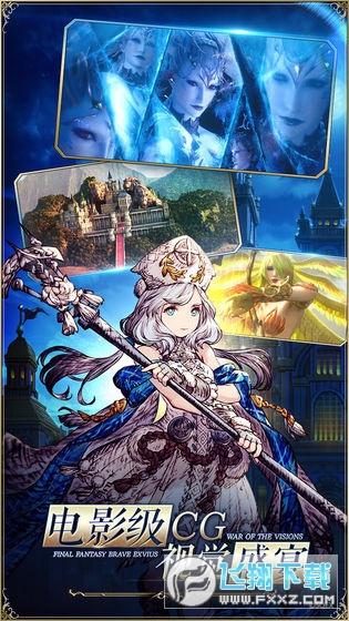 最终幻想勇气启示录幻影战争无限幻导石版v2.7.010截图3