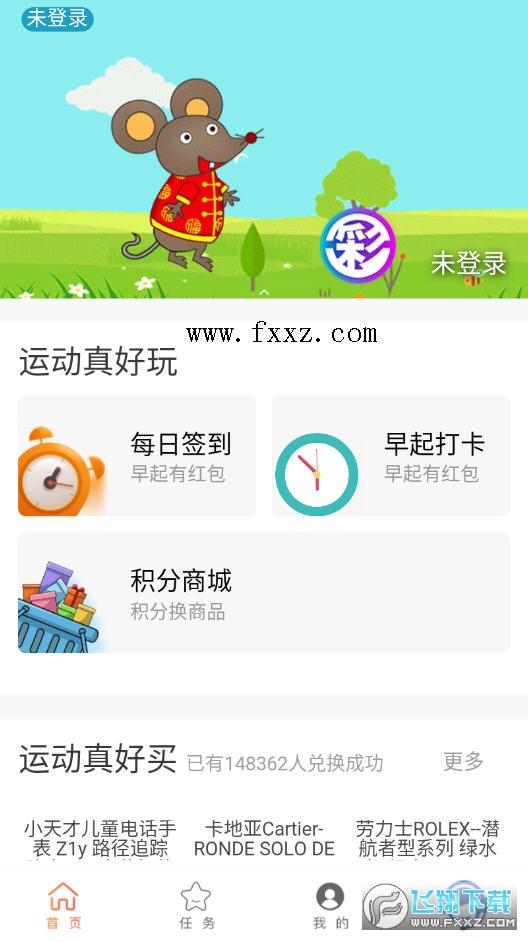 彩霞跃动红包版app