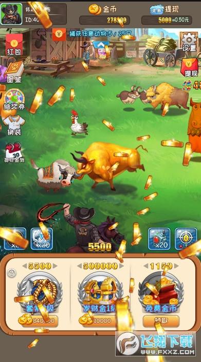捕牛大作战红包版1.0提现版截图2