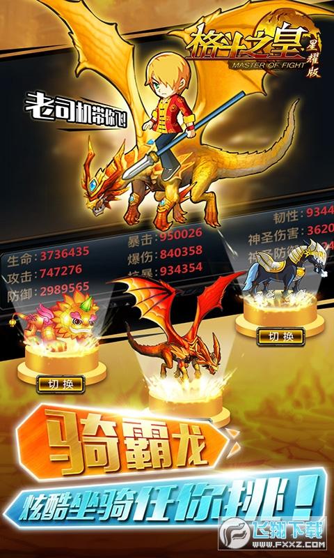 格斗之皇尊享满级VIP特权版4.8.0白嫖版截图2