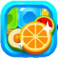 爱上消水果闯关领水果app1.0.4分红版