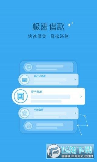 山核桃借款app安卓版1.0手机版截图2