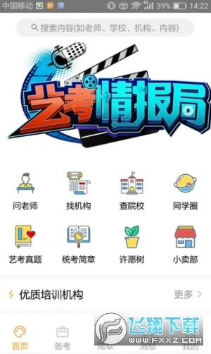 艺考情报局appv1.0.2 官方版截图2