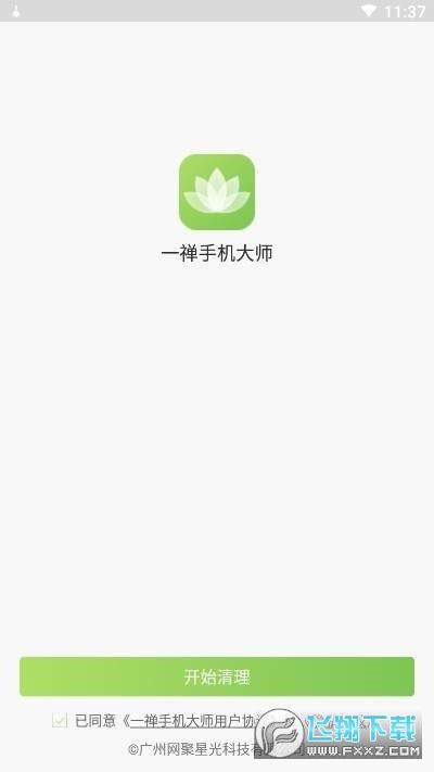 一禅手机大师安卓版绿色版截图0