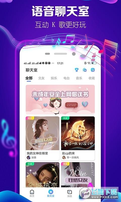 淘淘陪玩平台app1.1.6官方版截图1