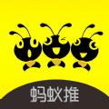 蚂蚁推红包版app1.0最新版