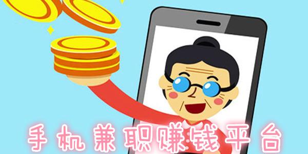 正规不收费的手机兼职_在家兼职赚钱app_日结兼职平台