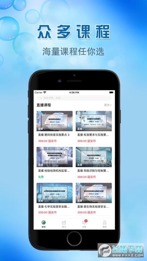 国实在线课程appv4.6.10安卓版截图1