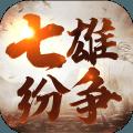 七雄纷争安卓版v0.17.2互通版