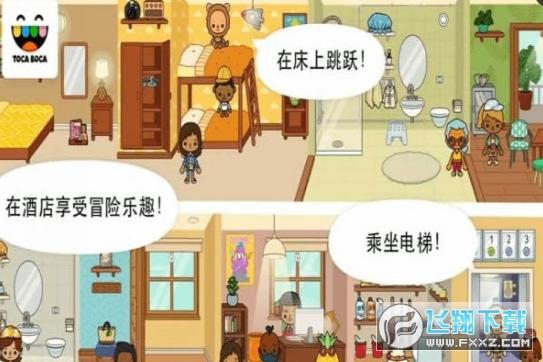 托卡生活酒店中文版1.0免费版截图0