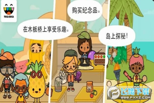 托卡生活酒店中文版1.0免费版截图2