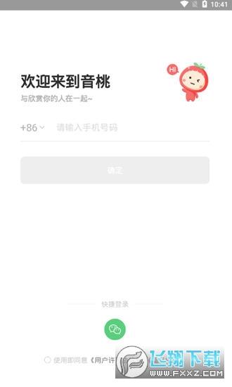 音桃多元化语音交友app1.0.0安卓版截图2