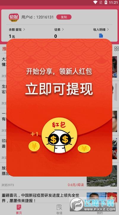 今日快报转发文章赚零钱app1.9.26手机版截图0