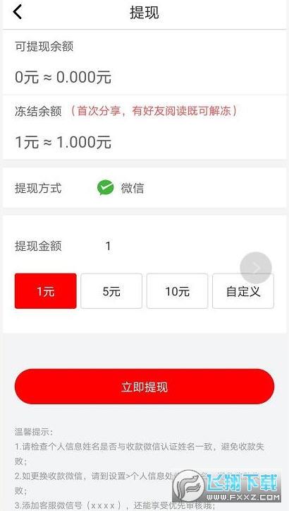 今日快报转发文章赚零钱app1.9.26手机版截图2