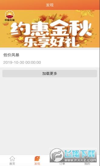 中油直批最新app1.0官方版截图0