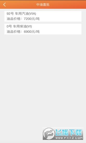 中油直批最新app1.0官方版截图1