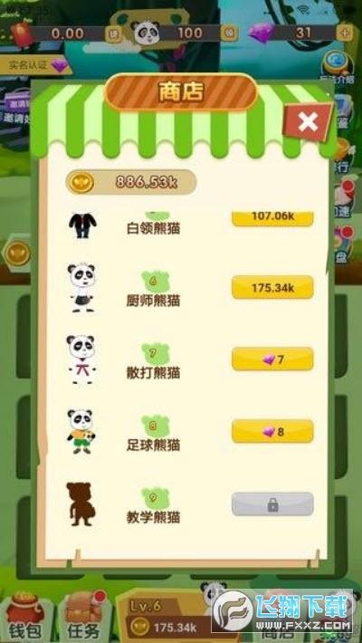 我要养熊猫合成提现赚钱版v1.14.0福利版截图3
