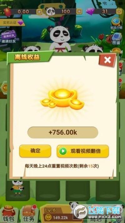 我要养熊猫合成提现赚钱版v1.14.0福利版截图2