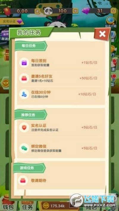 我要养熊猫合成提现赚钱版v1.14.0福利版截图1