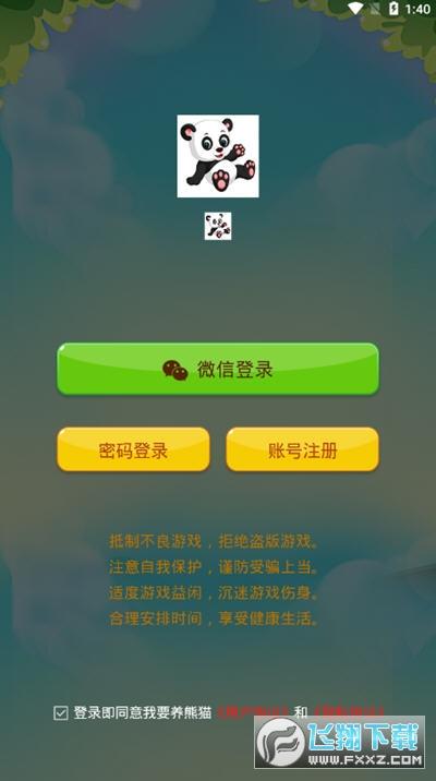 我要养熊猫合成提现赚钱版v1.14.0福利版截图0