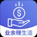 业余赚生活官方版v1.0安卓版