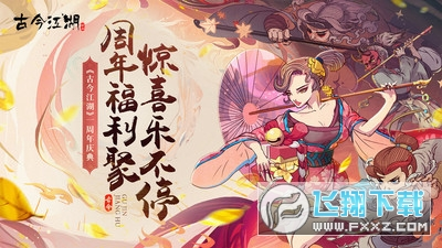 古今江湖一周年活动版v1.21.1官方版截图3
