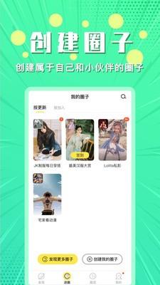 小鹅圈官方app2.0免费版截图1