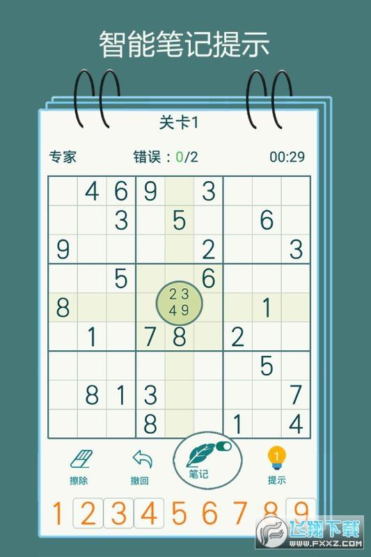 天梨数独正式版1.03最新版截图1