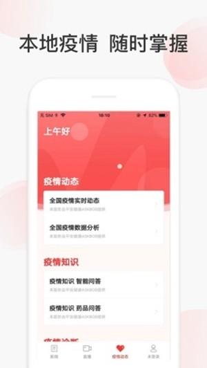人民云视官方版app1.3.7最新版截图0