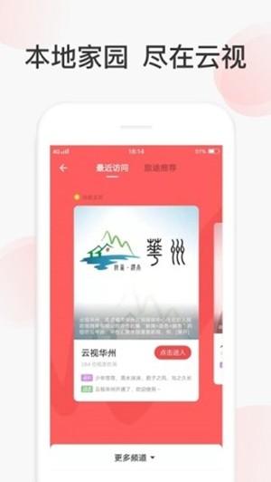 人民云视官方版app1.3.7最新版截图2