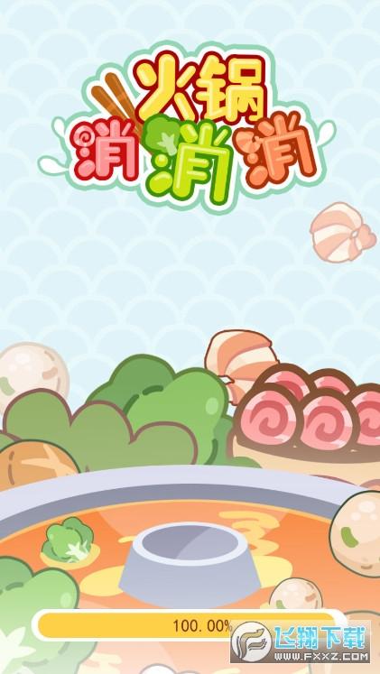 火锅消消消红包版2.0安卓版截图0