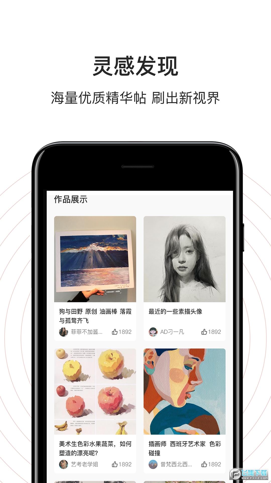美术君学习社区app1.0.0安卓版截图3